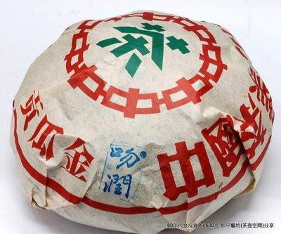 80年代優質金瓜貢茶普洱茶(500g/沱)惜緣分享