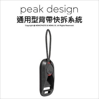 【薪創台中】PEAK DESIGN 通用型背帶快拆系統 V4版 轉接扣具 通用型 背帶 相機背帶 公司貨