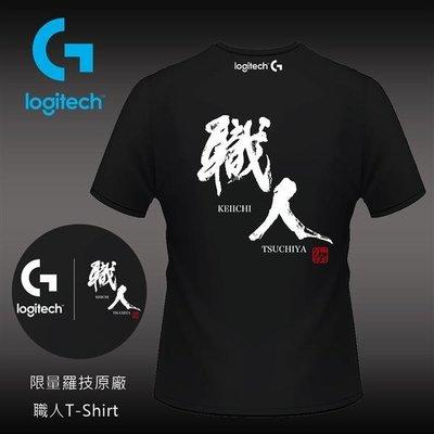 羅技 Logitech 原廠限量 職人 T恤 T-Shirt 衣服 上衣 M號 黑色【台中恐龍電玩】