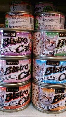 ✪毛小孩寵物店n✪附發票~SEEDS 惜時 聖萊西 Bistro Cat特級銀貓機能餐罐 大銀罐 170g 24罐賣場