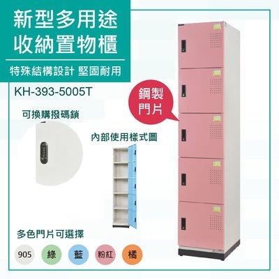 萬用收納📦 大富 KH-393-5005T 新型多用途收納置物櫃 鞋櫃 衣櫃 辦公用品 學校 公文櫃 組合櫃 檔案櫃