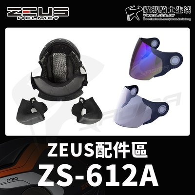 ZEUS安全帽 ZS-612A 頭頂內襯 兩頰內襯 茶色鏡片 電鍍銀鏡片 電鍍彩鏡片 配件 612A 耀瑪騎士