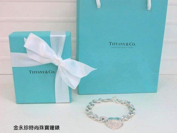 金永珍珠寶鐘錶*Tiffany & Co 經典手鍊 愛心中間三排刻字手鍊 量極少 情人節 生日禮物*