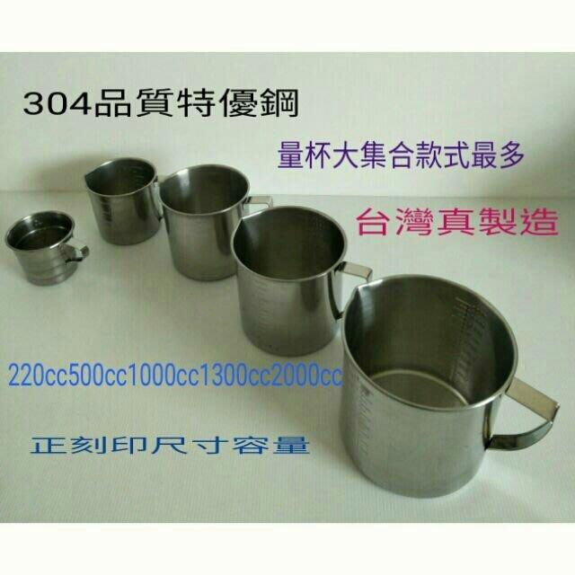 不鏽鋼量杯 刻度不鏽鋼量杯 304量杯 鋼杯 口杯 牙刷杯 水杯 2000cc台灣製造一入