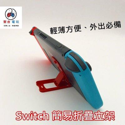Switch 簡易折疊立架~支架 摺疊 方便 任天堂 Nintendo NS
