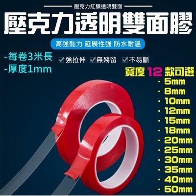 【台灣現貨】壓克力透明雙面膠(厚度1mm、寬度35mm)#亞克力雙面膠 高黏度強力魔力膠 透明無痕雙面膠