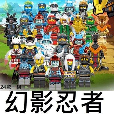樂積木【預購】第三方 幻影忍者 24款一組 袋裝 非樂高LEGO相容 旋風忍者 積木 抽抽樂 軍事 DG1002