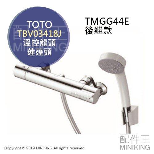 日本代購 空運 TOTO TBV03418J 浴室 溫控水龍頭 蓮蓬頭 恆溫 淋浴龍頭 TMGG44E新款