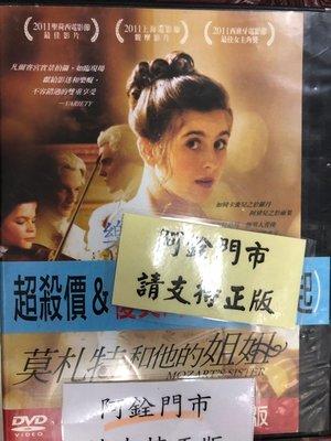 銓銓@59999 DVD 有封面紙張【莫札特和他的姐姐】全賣場台灣地區正版片