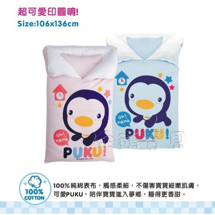 @企鵝寶貝二館@ 藍色企鵝 PUKU 安全睡袋 106×136 cm (P33814)