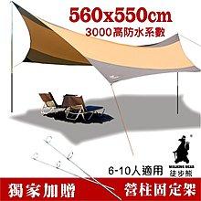 露營天幕全配 蝶型 徒步熊 加大5.5x5.6米 贈營柱2支+地釘6支+防風繩6條+手提袋 野餐  戶外活動