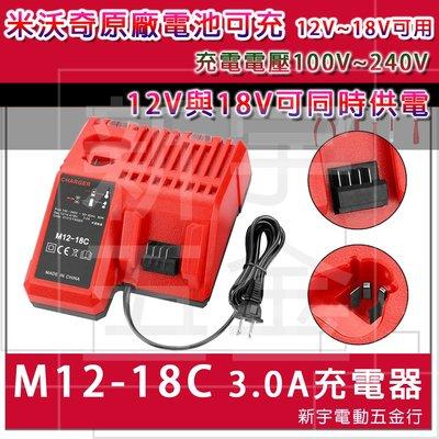 含稅【新宇電動五金行】米沃奇Milwaukee 副廠 充電器 M12-18C 12V 18V 電池充電器 快速充電器!