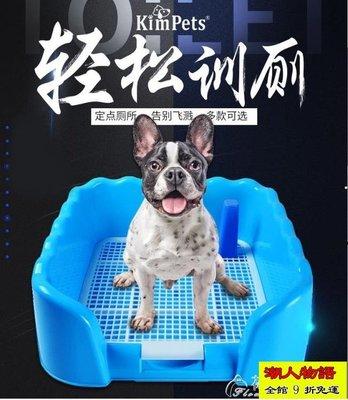 狗廁所狗狗用品寵物便盆小狗拉屎泰迪屎尿盆小號上馬桶幼犬坐便器YYS【潮人物語】