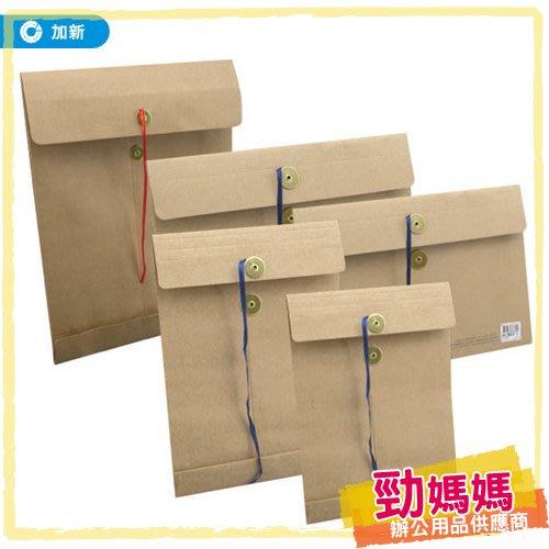 【事務用品】「加新」 大2K立體資料袋 7LT202 平信 信封 公文袋 紙袋 紙製品 文具