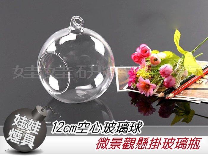 ㊣娃娃研究學苑㊣DIY小屋 迷你玻璃球 12CM空心玻璃球 創意居家微景觀懸掛玻璃瓶(DIY284)