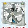 『超涼風』 36吋 1/2HP 負壓式 工業通風機 抽風機 排風機 排風機 廠房散熱風扇 工廠通風 強風扇
