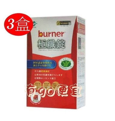 有go便宜【burner倍熱】健字號極纖錠10入/盒 X3盒 $1200