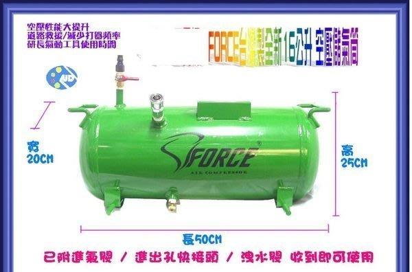 台製FORCE全新16公升空壓機儲氣筒/綠色烤漆/延長空壓機續航力/快接頭