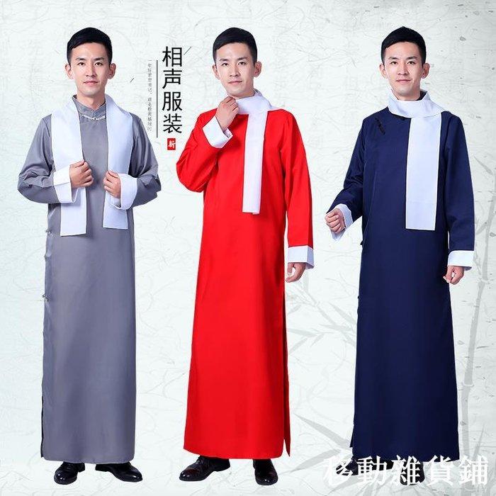 相聲服裝大褂男女成人兒童民國快板服長衫五四青年學生裝長袍馬褂【移動雜貨鋪】