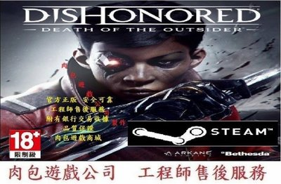 PC版 繁體 肉包遊戲 冤罪殺機 2:界外魔之死 Dishonored: Death of the Outsider