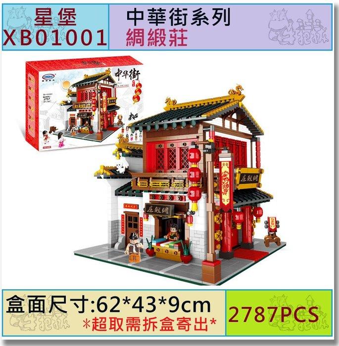 =牛把拔=『現貨含運』《星堡XB01001》街景系列/中華街系列/綢緞莊/作者正版授權商品/與樂高積木相容
