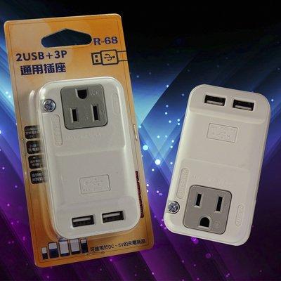 雙孔USB(2A)充電器+3P防雷插座分接器 雙孔USB充電器 3P防雷插座分接器 USB充電座 防雷插座 防突波插座 新北市