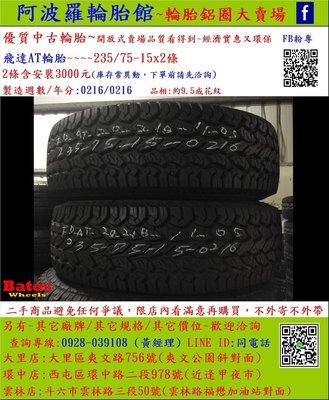 中古/二手輪胎 235/75-15 飛達AT輪胎 9.5成新 2016年製 另有其它商品 歡迎洽詢