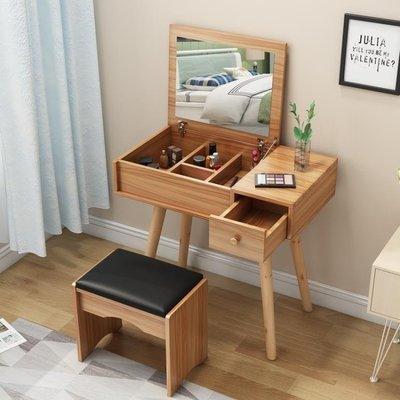 【星居客】 北歐梳妝台臥室小戶型翻蓋化妝台現代簡約經濟型簡易化妝桌S932