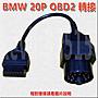 BMW 20P -  OBD2 診斷器 轉接線
