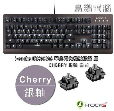 【鳥鵬電腦】i-rocks 艾芮克 IRK65MS 單色背光機械鍵盤 黑 CHERRY 銀軸 白光 K65M K65MS