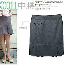 【SK0011】 ☆ O-style ☆中腰 OL彈性毛料H裙、下襬褶裙、日本、韓國流行通勤款