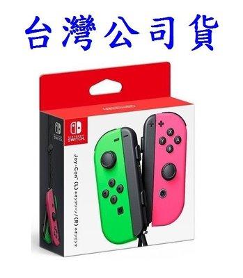 任天堂 Switch NS 主機周邊 原廠 Joy-Con 左+右 手把 把手 LR控制器 綠色/粉紅色【台中大眾電玩】