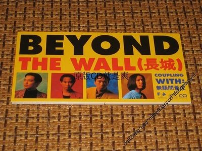 BEYOND THE WALL 黃家駒 長城 日本3寸CD 全新未使用品