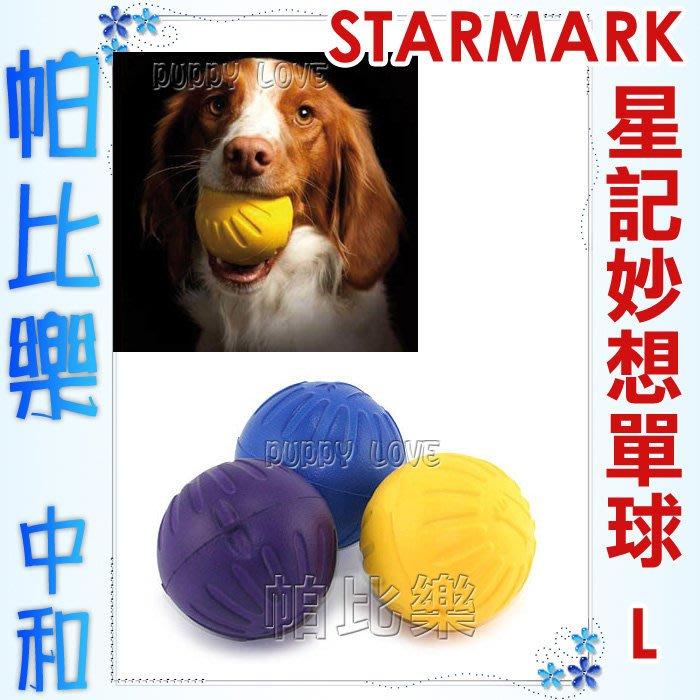 ◇帕比樂◇美國STARMARK星記玩具-【0263星記妙想球(L號)】大型犬用,浮水玩具,材質輕盈