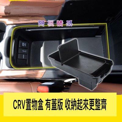 HONDA 本田 CR-V 5代 CRV5 中央 扶手 置物盒 儲物盒 收納盒 零錢盒 中央扶手盒 收納置物盒 CRV