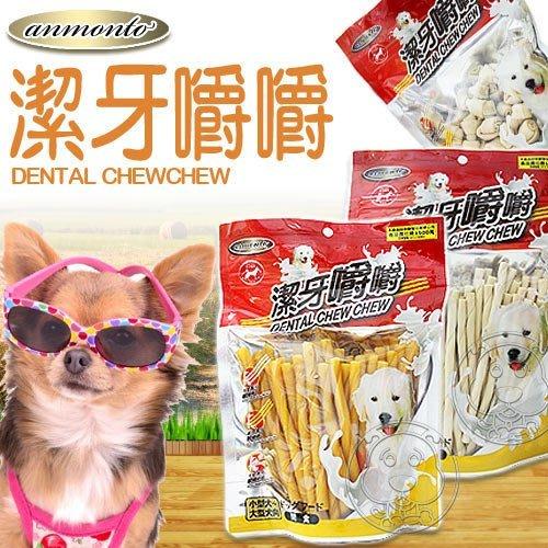 【??培菓寵物48H出貨??】Armonto阿曼特》寵物潔牙嚼嚼骨400g 特價148元(自取不打折)
