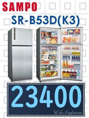 【網路3C館】原廠經銷,可自取【來電批發價23400】SAMPO聲寶535公升變頻雙門冰箱 電冰箱SR-B53D(K3)