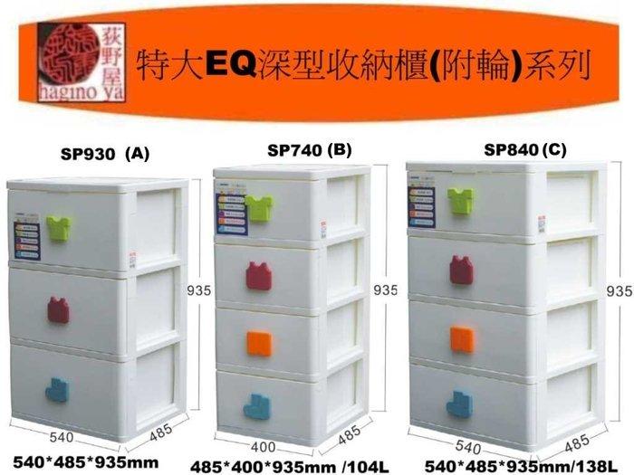Umeda/免運/特大EQ深型三層收納櫃(附輪)/收納櫃/儲藏櫃/換季收/換季收納/聯府/直購價