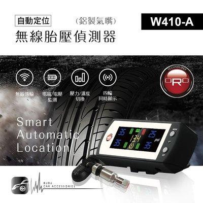 T6r【ORO W410-A】 自動定位 通用型胎壓偵測器 (鋁製氣嘴) 台灣製造 胎內式 無線偵測|BuBu車用品