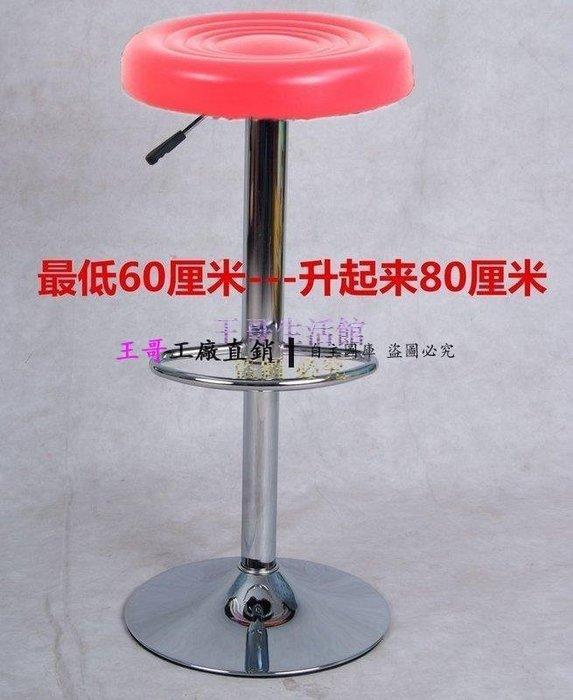 【王哥】三種顏色吧台椅高腳椅吧椅吧檯椅【DX-2061_2061】