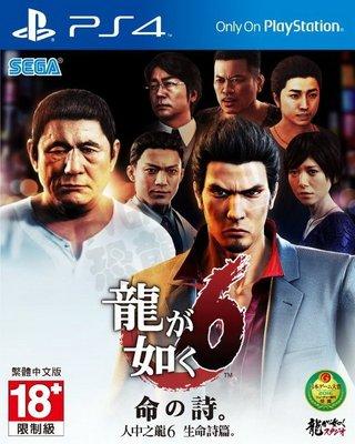 【二手遊戲】PS4 人中之龍6 生命詩篇 YAKUZA 6 THE SONG OF LIFE 中文版【台中恐龍電玩】