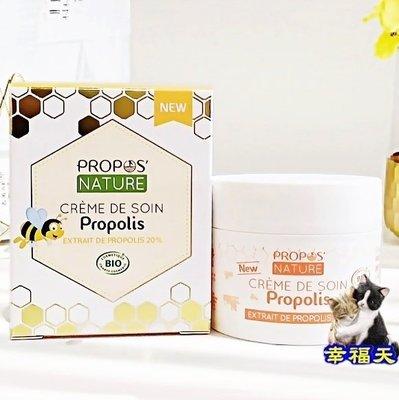 ❄幸福天❄法國PROPOSNATURE有機綠蜂膠萬用靈膚霜50mL