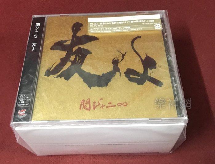關八(關8)KANJANI8 朋友啊 (日版限定盤CD+47巡演官方BOY T恤) T-shirt 我的話很長 主題曲
