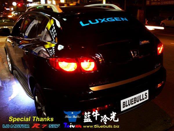 【藍牛冷光】納智捷 SUV MPV S5 M7 U6 U7 LUXGEN7 60CM冷光貼紙 煞車燈 另有冷光踏板 魚眼霧燈