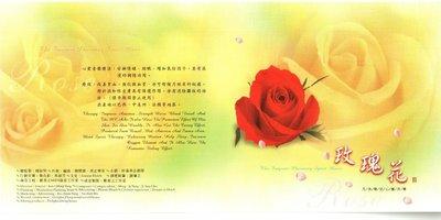 妙蓮華 CK-7203 芳香療法心靈音樂- 玫瑰花