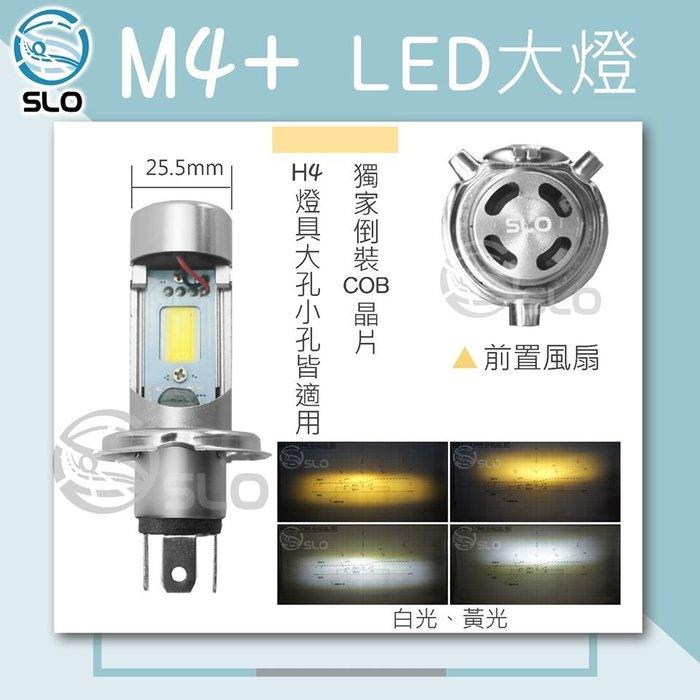光宇車業 SLO 速辰 M4 PLUS LED大燈 H4