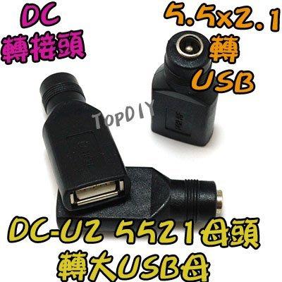 【TopDIY】DC-U2 5521 轉 USB母 電源 NB 筆電 DC 充電 轉接頭 變壓器 轉換 轉接 插頭 接頭