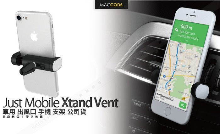 Just Mobile Xtand Vent 車用 出風口 手機 支架 現貨 含稅
