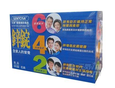 【元氣一番.com】《三多鋅錠》◎青壯年、老年男性營養補充◎素食可用