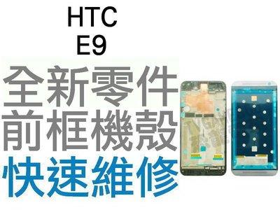 HTC E9 前框機殼 前殼 前框殼 面板殼 專業維修 黑灰 白銀【台中恐龍電玩】